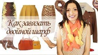 Як зав'язати подвійний шарф? Покрокова інструкція з приємним помаранчевим кольором.