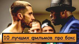 ТОП 10 лучших фильмов про бокс!