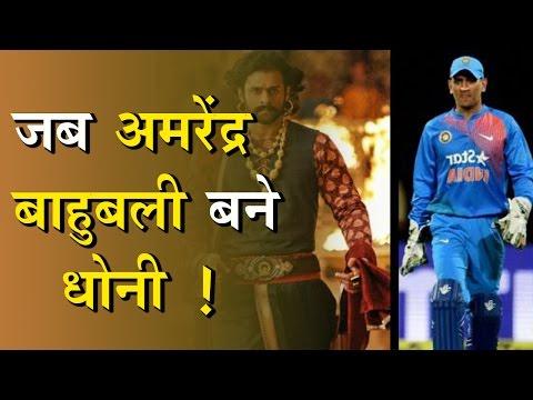 अमरेंद्र Baahubali के रूप में आए Mahendra Singh Dhoni !!