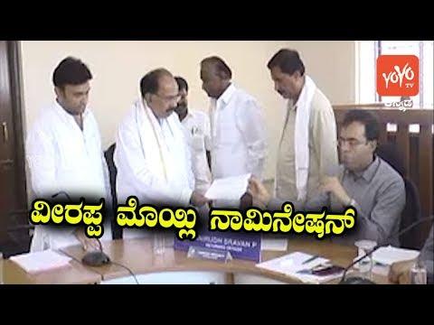 ವೀರಪ್ಪ ಮೊಯ್ಲಿ ನಾಮಪತ್ರ ಸಲ್ಲಿಕೆ | Congress Veerappa Moily Nomination | YOYO Kannada News