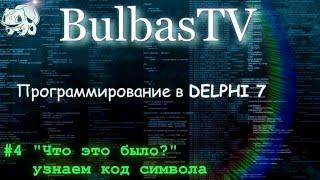 """Программирование в DELPHI №4 (""""Что это было?"""" получаем код символа)"""