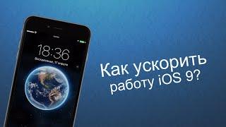 Как ускорить работу iOS 9?(, 2016-04-17T16:20:29.000Z)