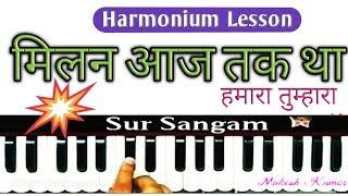 मिलन आज तक था हमारा तुम्हारा  , न्यू भजन I sur sangam I How to Sing and play