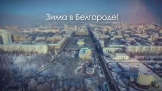 Зима в Белгороде с высоты птичьего полёта