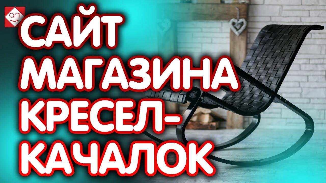 Сайт магазина кресел-качалок. Анализ сайта магазина кресел-качалок Pater Familia в Санкт-Петербурге
