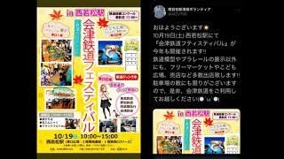 [告知動画] 10月19日㈯ 会津鉄道フェスティバル 西若松駅 にて !