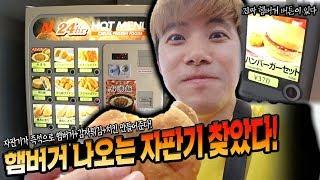 즉석으로 만들어주는 햄버거 자판기가 있다! 감자튀김에 …