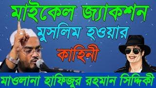 Download Video মাইকেল জ্যাকসন মুসলিম হওয়ার কাহিনী Hafizur Rahman Siddiki Bangla Waz 2018 MP3 3GP MP4