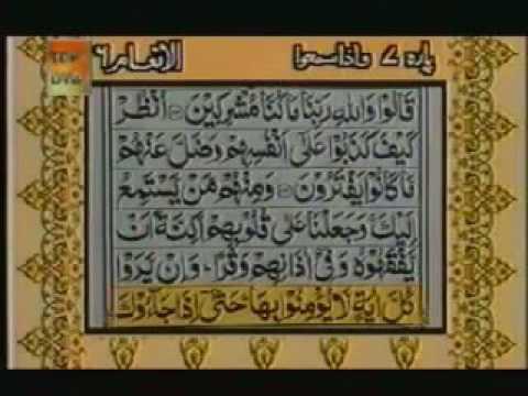 Surah Al An aam With urdu Transation Full