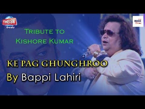 Ke Pag Ghunghroo Bandh Meera | By Bappi Lahiri | Kishore Kumar