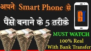 [Hindi - हिन्दी] Top 5 Best Apps To Earn Money Online Using Android Phone - 100% Bank Transfer