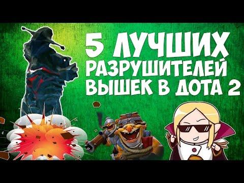 видео: Топ 5 Героев Для УНИЧТОЖЕНИЯ ЗДАНИЙ Дота 2