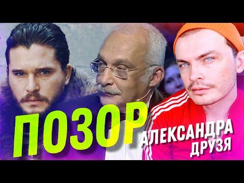 ПОЗОР АЛЕКСАНДРА ДРУЗЯ. ПОМОЛИМСЯ ПЕРЕД ЕГЭ!  О ЧЕМ В РОССИИ ГОВОРИТЬ НЕЛЬЗЯ?