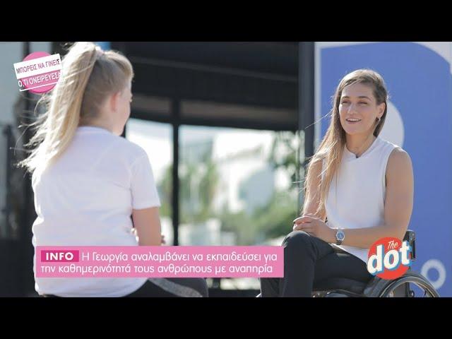Γεωργία Καλτσή: Ένα κορίτσι που μας εμπνέει με τη δύναμή του  | DoT