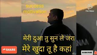 UPSC exam motivation | meri dua tu sunn le Zara | success motivation