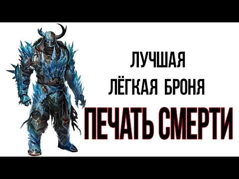 Skyrim - Лучшая лёгкая броня ПЕЧАТЬ СМЕРТИ и Легендарное оружие Кровавая Коса - Душитель ГАЙД