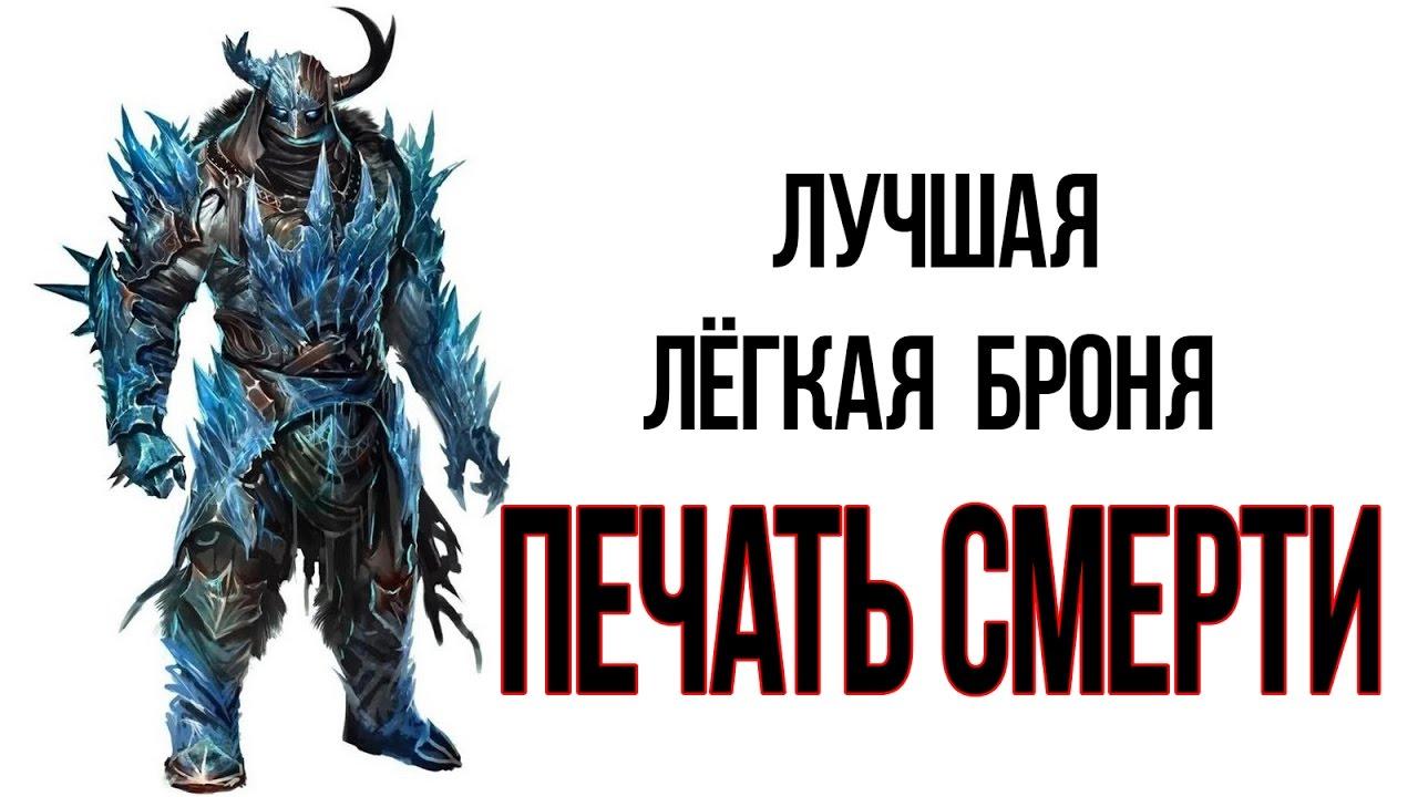 Skyrim - Лучшая лёгкая броня ПЕЧАТЬ СМЕРТИ и Легендарное оружие Кровавая Коса - Душитель