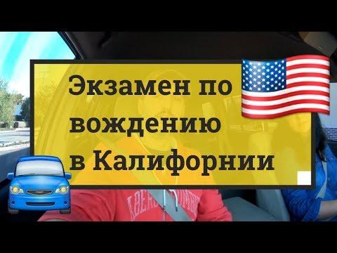 Экзамен по вождению в Калифорнии DMV Driving test California Today