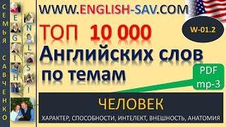 Английский язык - топ 10000 английских слов - Человек - w-01.2 - английский бесплатно