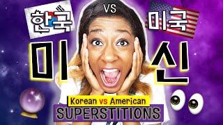 한국 vs 미국 특이한 미신 비교! Korean vs American Funny Superstitions Comparison! Have You Heard These?