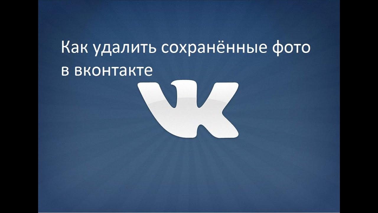 как удалить сохранённые фото в вконтакте? - YouTube