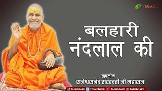 Swami Rajeshwaranand Saraswati Ji Maharaj | Chinta kare Balaye Hamari | Ram Bhajan | Vrindavan