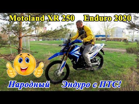 Народный эндуро с ПТС! Motoland XR 250 Enduro 2020 г. Честный обзор!