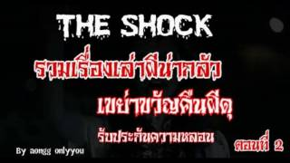 The Shock P2