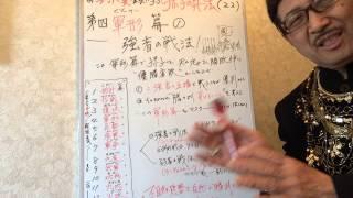 与沢翼会長に学ぶ・孫子の兵法(22) 第四 軍形篇①・強者の戦法!・・...