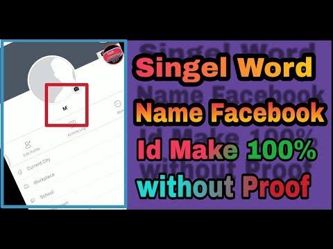Single word Facebook name make without proof 100% working !  ১ টা শব্দ আইডির নাম দিন Facebook