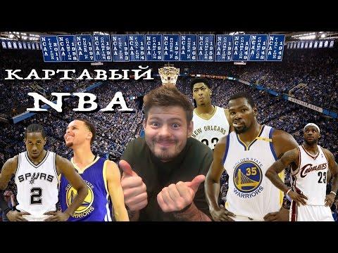 Картавый NBA! Кто настоящий MVP?