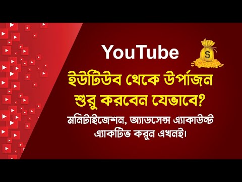 Download How to apply for monetization on YouTube in 2021 Bangla tutorial