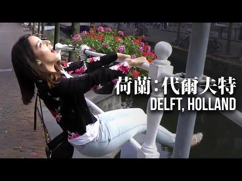 第四篇【荷蘭:代爾夫特之旅】Delft, Holland Travel Guide