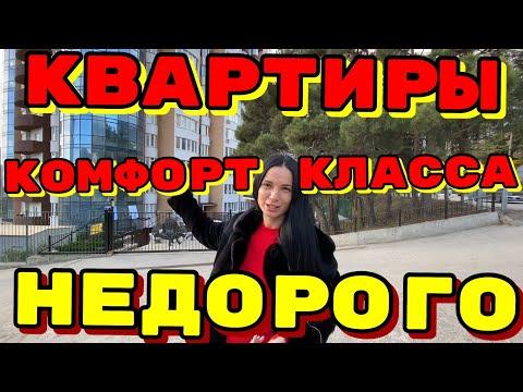 Квартиры в новостройках Крым 2020 . Обзор новостройки в Ялте .