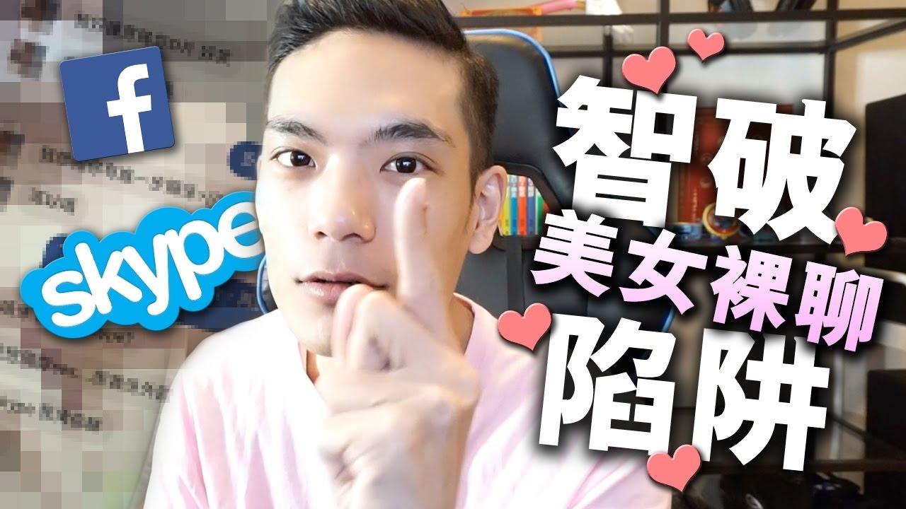 【日常】智破美女裸聊陷阱! - YouTube