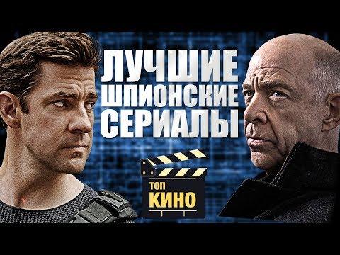 Лучшие шпионские сериалы! Топ 5 сериалов про шпионов!