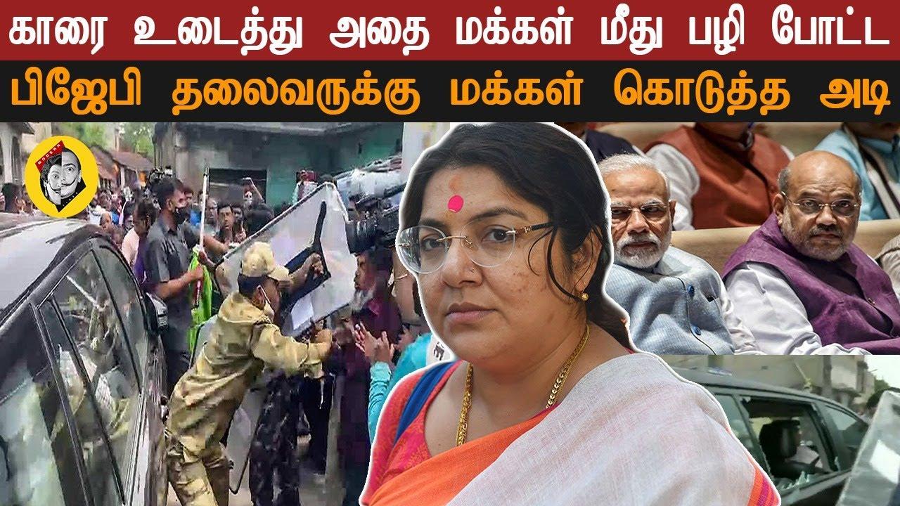 காரை உடைத்து அதை மக்கள் மீது பழி போட்ட பிஜேபி தலைவருக்கு மக்கள் கொடுத்த அடி | MODERN TIMES
