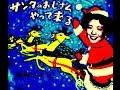 中村メイコ Meiko Nakamura - サンタのおじさんやって来る Here Comes Santa Claus