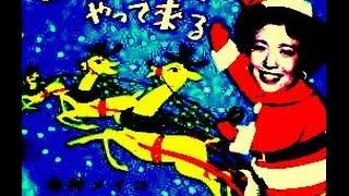中村メイコ - サンタのおじさんやって来る