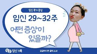 [행군TV] 임신 후기 증상 | 임신 29-32주 | …