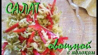 Рецепт салата на скорую руку. Диета! Постные дни! Просто, быстро!!!