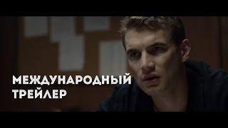 Верь мне (2014) - Трейлер