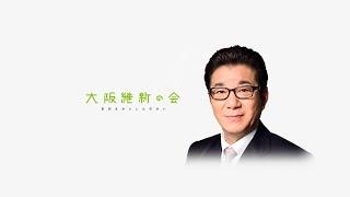 2021年9月9日(木) 松井一郎大阪市長 戦略会議 及び 囲み会見