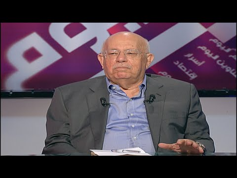 Beirut Al Yawm - 29/09/2021 - رشيد درباس