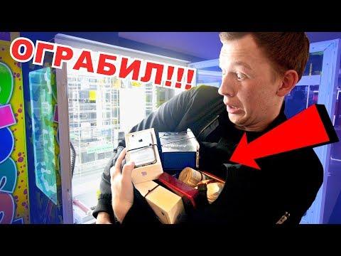 ОГРАБИЛ АВТОМАТ С ПРИЗАМИ / ПУШЕР В ШОКЕ!!! / Герасев хак