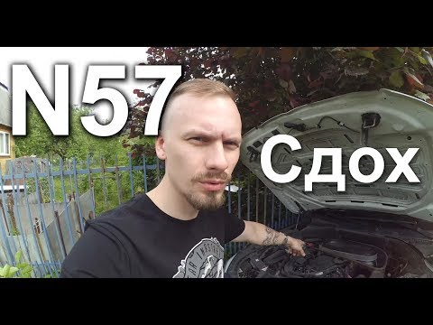 Смерть мотора BMW 5 GT Нищеброд на BMW