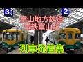 富山地方鉄道本線 電鉄富山駅列車発着集/10030形、14760形