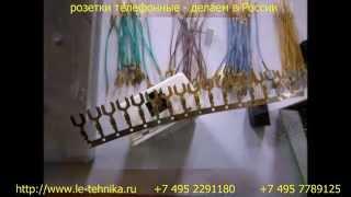 Розетка телефонная RJ российского производства(, 2015-04-03T10:04:30.000Z)