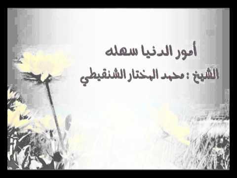 أمور الدنيـا سهله - الشيخ محمد المختار الشنقيطي