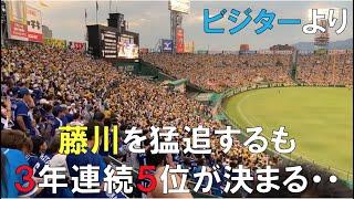 190929 阪神対中日 9回表 藤川から猛追も一歩及ばず5位が確定する ビジターより(甲子園)FULL